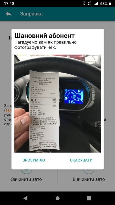 photo of the check in front of the dashboard | Getmanсar