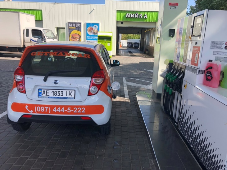 auto at the gas station | Getmanсar